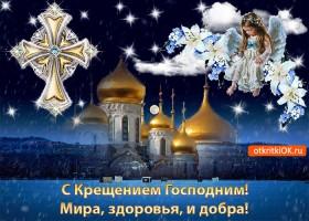 Картинка поздравительная открытка с крещением господним