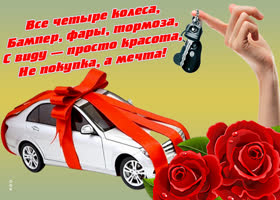 Картинка поздравительная открытка с покупкой машины