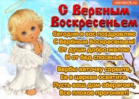 Открытка поздравительная открытка с вербным воскресеньем