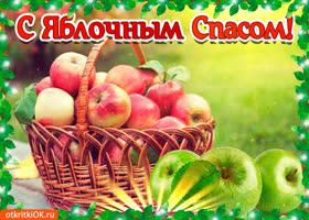 Картинка поздравительная открытка с яблочным спасом