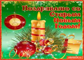 Открытка поздравляю друзей со старым новым годом