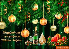 Картинка поздравляю от сердца со старым новым годом