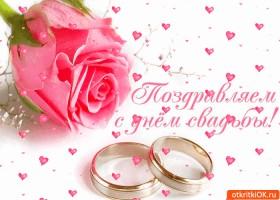 Открытка поздравляю с днём свадьбы