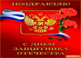 Открытка поздравляю всех с днём защитника отечества