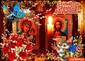 Открытка поздравляю родных с вербным воскресеньем