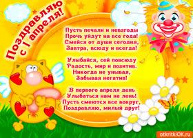Картинка поздравляю с 1 апреля