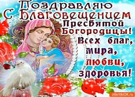 Картинка поздравляю с благовещением - любви и здоровья желаю