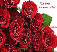 Открытка поздравления от чистого сердца для тебя