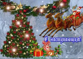 Картинка поздравления с новым годом открытка