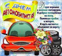 Открытка поздравления с днем автомобилиста