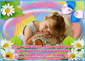 Открытка поздравление деткам - с днем защиты детей