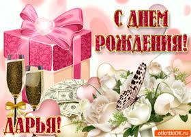 Открытка поздравление для тебя дарья