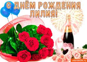Картинка поздравление для тебя лилия