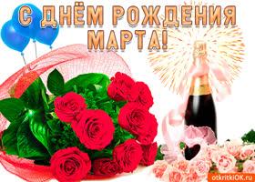Картинка поздравление для тебя марта