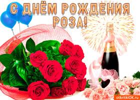 Картинка поздравление для тебя роза