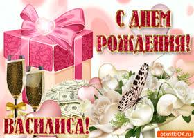 Открытка поздравление для тебя василиса