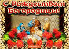 Картинка поздравление к празднику рождество пресвятой богородицы