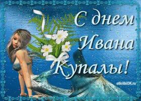 Открытка поздравления с иваном купала
