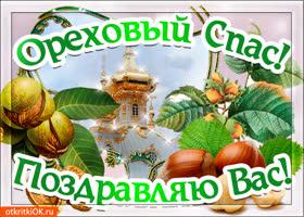 Картинка поздравление на ореховый спас