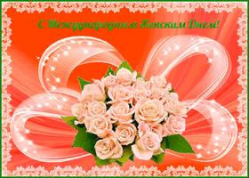 Открытка поздравление от души на 8 марта