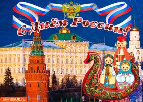 Картинка поздравление открыткой с днём россии