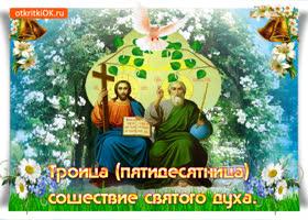 Открытка поздравление открыткой с днем святой троицы