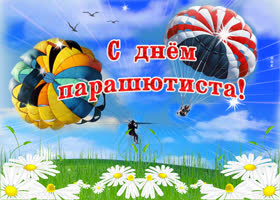 Картинка поздравление парашютисту