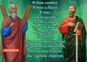 Открытка поздравление петров день в стихах