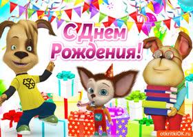 Открытка поздравление ребенка с днем рождения
