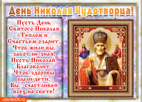 Открытка поздравление рождество святого николая в стихах