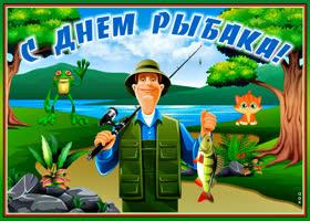 Картинка поздравление рыбаку с днем рыбака