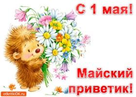 Картинка поздравление с 1 мая