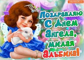 Открытка поздравление с днём ангела альбина