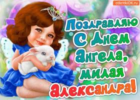 Открытка поздравление с днём ангела александра