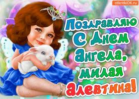 Открытка поздравление с днём ангела алевтина
