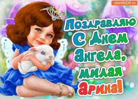 Открытка поздравление с днём ангела арина