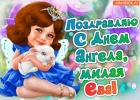 Картинка поздравление с днём ангела ева