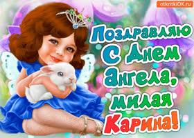 Картинка поздравление с днём ангела карина