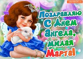 Открытка поздравление с днём ангела марта