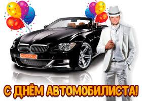 Открытка поздравление с днём автомобилиста