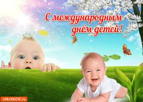 Картинка поздравление с днём детей
