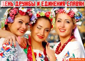 Картинка поздравление с днём дружбы и единения славян