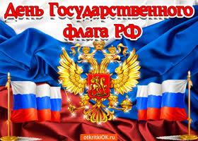 Открытка поздравление с днём государственного флага рф