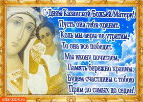 Картинка поздравление с днём казанской иконы божией матери