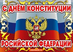 Картинка поздравление с днём конституции россии