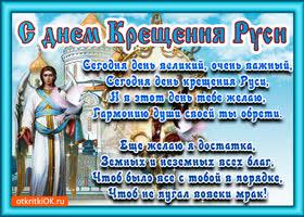 Картинка поздравление с днём крещения руси в стихах
