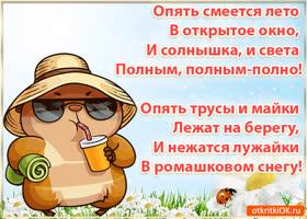 Открытка поздравление с днём лета