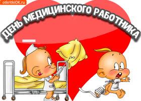 Картинка поздравление с днём медицинского работника