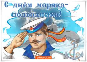Открытка поздравление с днем моряка-подводника