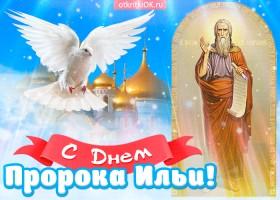 Открытка поздравление с днём пророка ильи